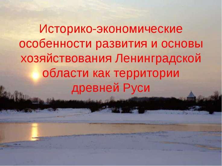 Историко-экономические особенности развития и основы хозяйствования Ленинград...