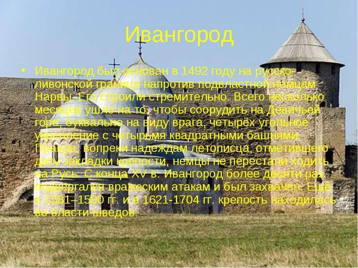 Ивангород Ивангород был основан в 1492 году на русско-ливонской границе напро...