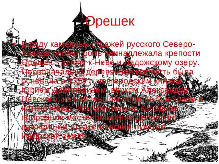 Орешек В ряду каменных стражей русского Северо-Запада особая роль принадлежал...