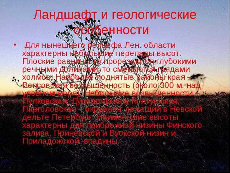 Ландшафт и геологические особенности Для нынешнего рельефа Лен. области харак...