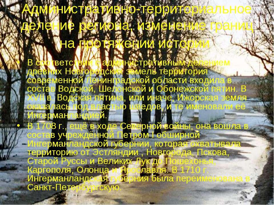 Административно-территориальное деление региона, изменение границ на протяжен...