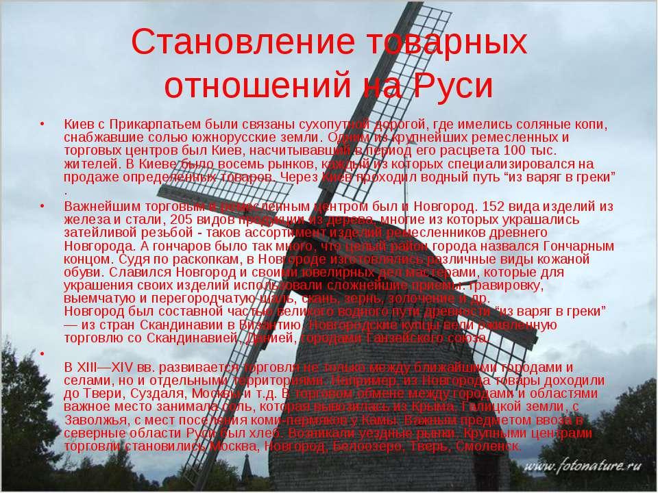 Становление товарных отношений на Руси Киев с Прикарпатьем были связаны сухоп...
