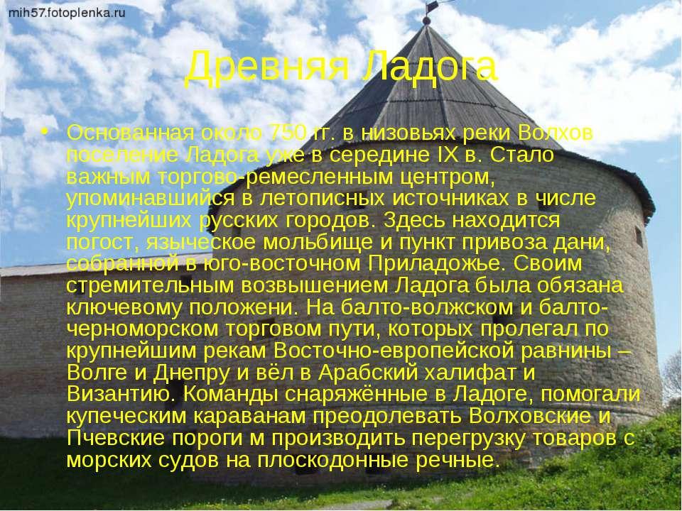 Древняя Ладога Основанная около 750 гг. в низовьях реки Волхов поселение Ладо...