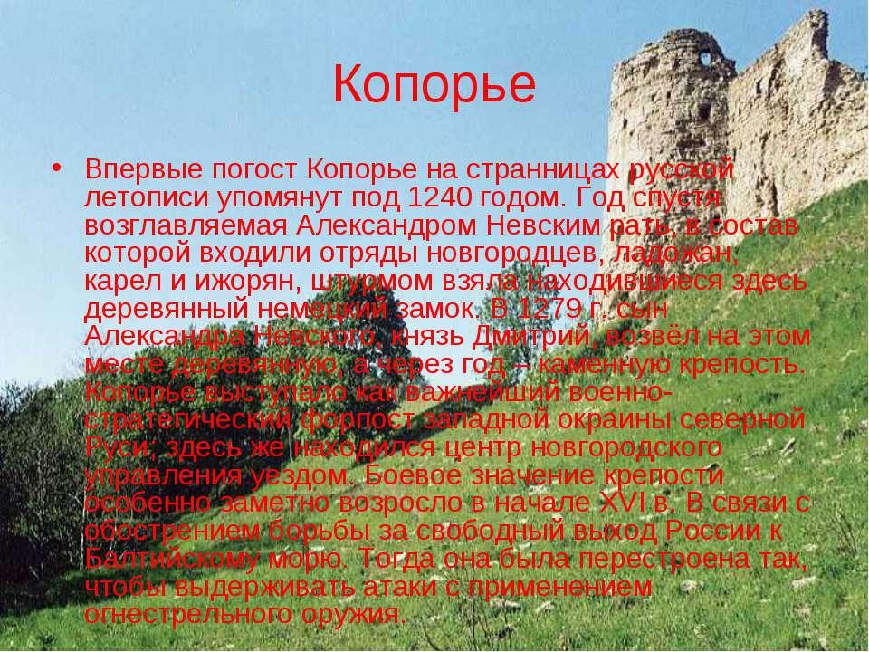 Копорье Впервые погост Копорье на странницах русской летописи упомянут под 12...