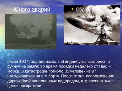 Много аварий. 6 мая 1937 года дирижабль «Гинденбург» загорелся и рухнул на зе...