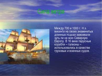 Сила ветра Между 700 и 1000 г. Н.э. викинги на своих знаменитых длинных лодка...