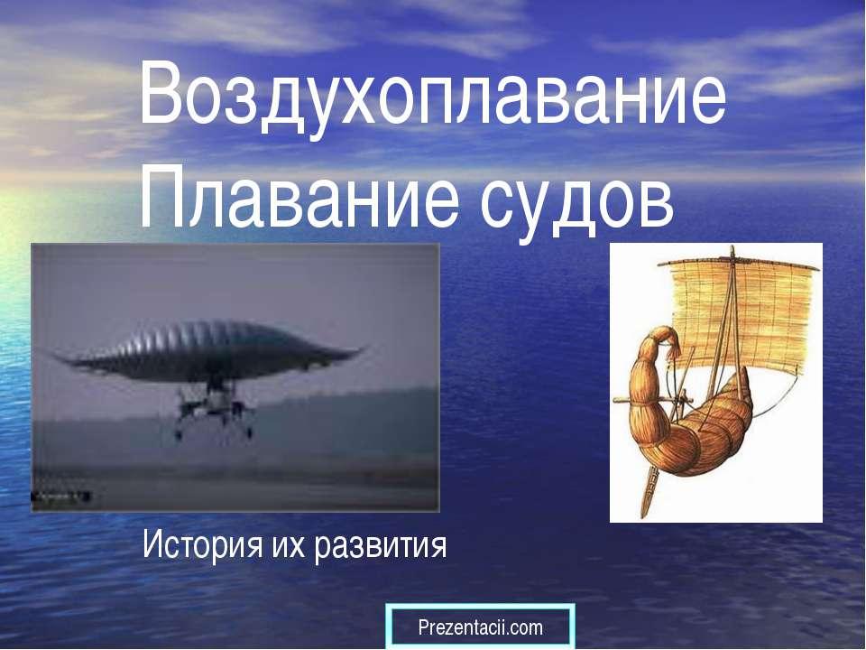 Воздухоплавание Плавание судов История их развития Prezentacii.com