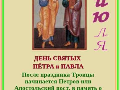 ДЕНЬ СВЯТЫХ ПЁТРА и ПАВЛА После праздника Троицы начинается Петров или Апосто...