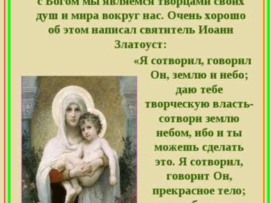 Знаешь ли ты о том, что в сотворчестве с Богом мы являемся творцами своих душ...