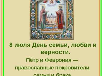 8 июля День семьи, любви и верности. Пётр и Феврония — православные покровите...
