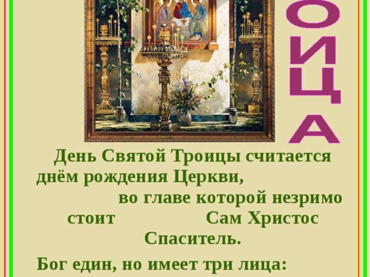 День Святой Троицы считается днём рождения Церкви, во главе которой незримо с...