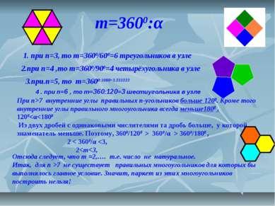 1. при n=3, то m=3600/600=6 треугольников в узле 2.при n=4 ,то m=3600/900=4 ч...