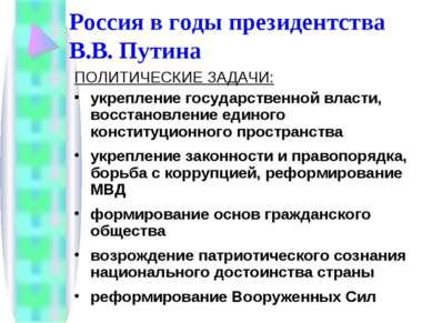 ПОЛИТИЧЕСКИЕ ЗАДАЧИ: укрепление государственной власти, восстановление единог...