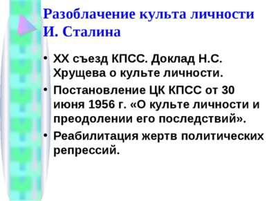 Разоблачение культа личности И. Сталина ХХ съезд КПСС. Доклад Н.С. Хрущева о ...