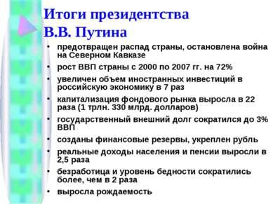 предотвращен распад страны, остановлена война на Северном Кавказе рост ВВП ст...