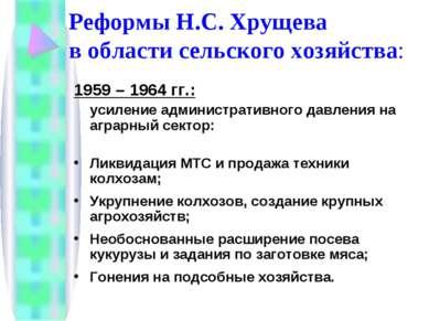 Реформы Н.С. Хрущева в области сельского хозяйства: 1959 – 1964 гг.: усиление...