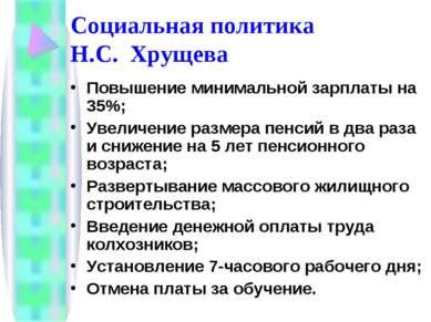 Социальная политика Н.С. Хрущева Повышение минимальной зарплаты на 35%; Увели...