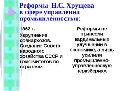 Реформы Н.С. Хрущева в сфере управления промышленностью: 1962 г. Укрупнение с...