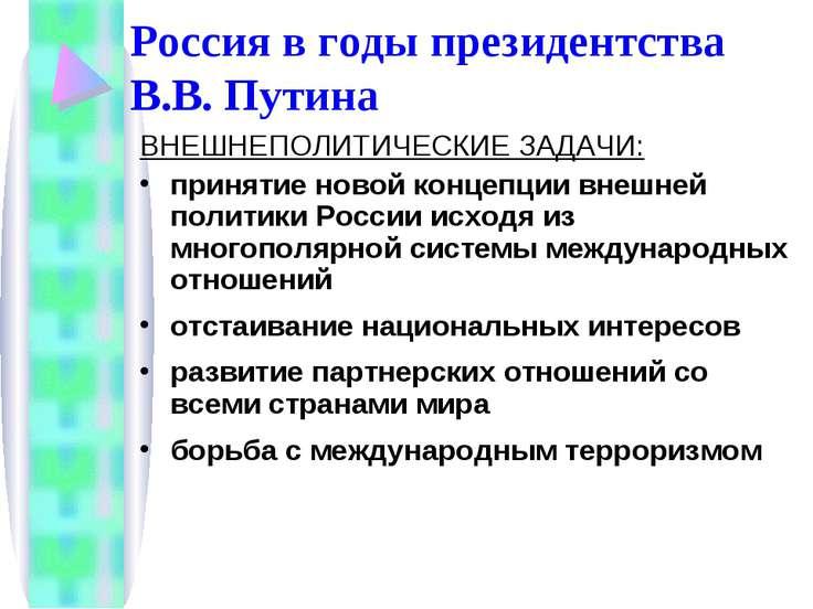 ВНЕШНЕПОЛИТИЧЕСКИЕ ЗАДАЧИ: принятие новой концепции внешней политики России и...