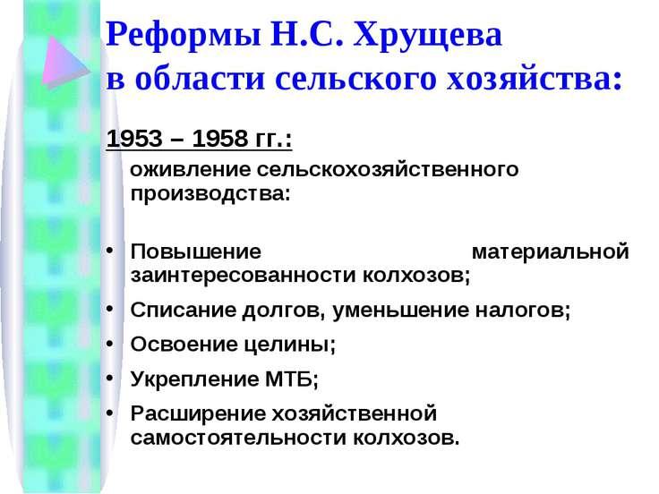Реформы Н.С. Хрущева в области сельского хозяйства: 1953 – 1958 гг.: оживлени...