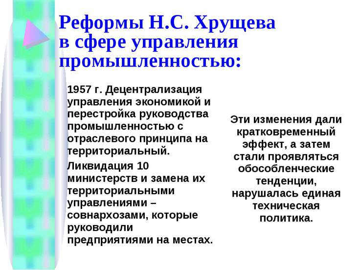 Реформы Н.С. Хрущева в сфере управления промышленностью: 1957 г. Децентрализа...