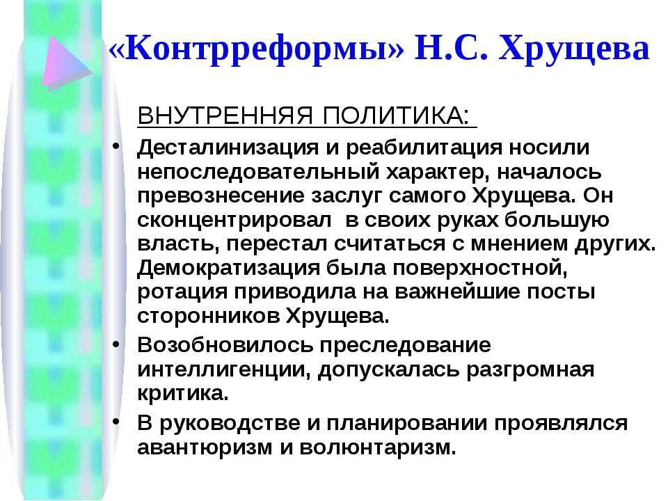 «Контрреформы» Н.С. Хрущева ВНУТРЕННЯЯ ПОЛИТИКА: Десталинизация и реабилитаци...