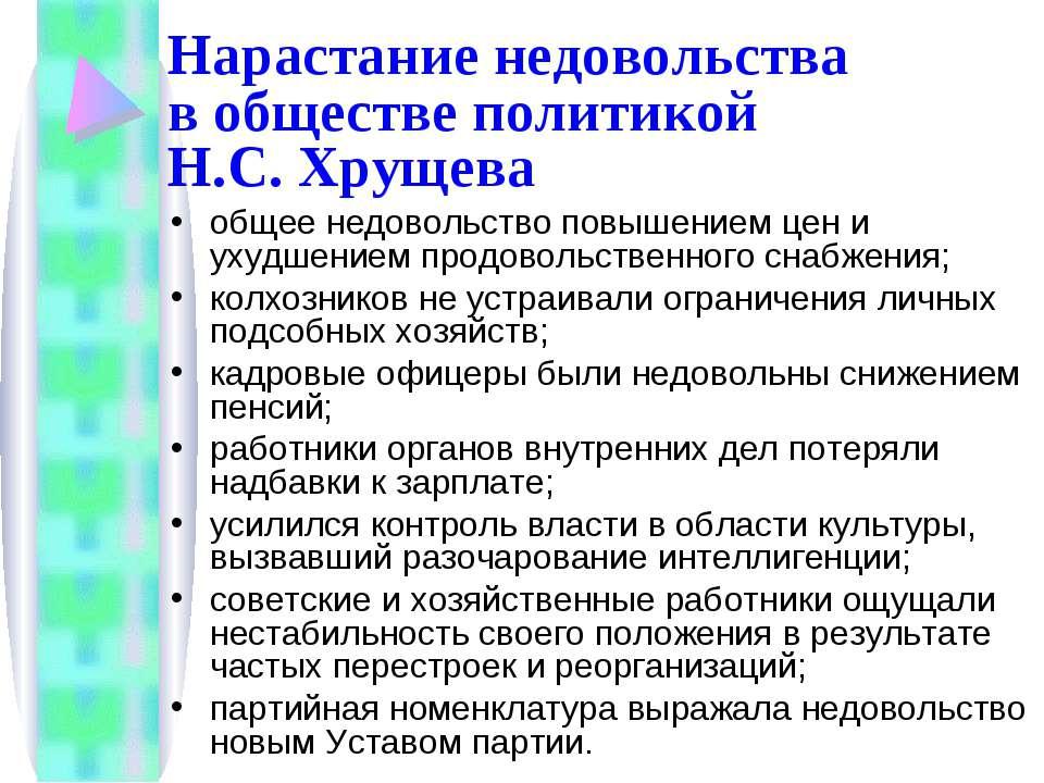 Нарастание недовольства в обществе политикой Н.С. Хрущева общее недовольство ...