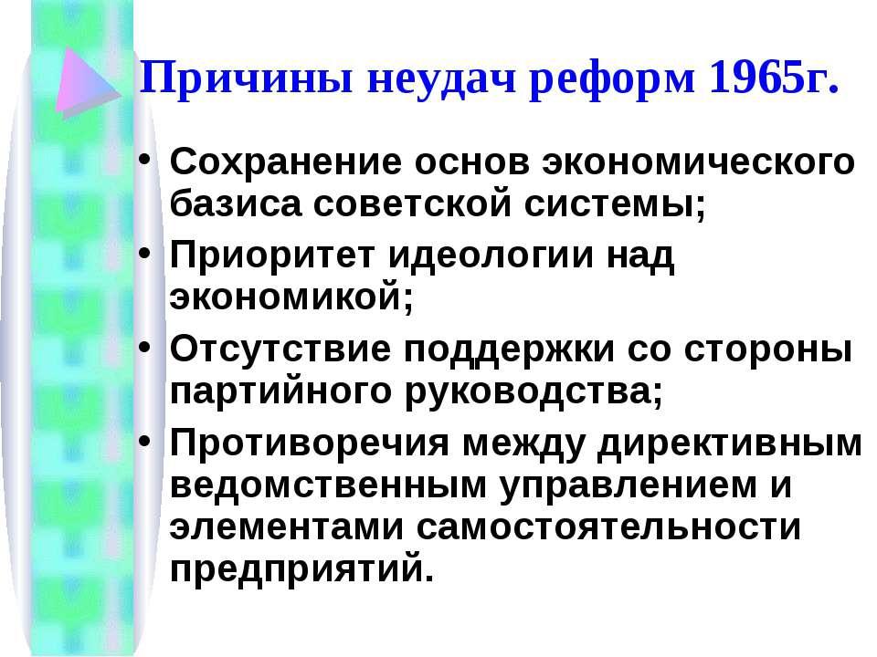 Сохранение основ экономического базиса советской системы; Приоритет идеологии...