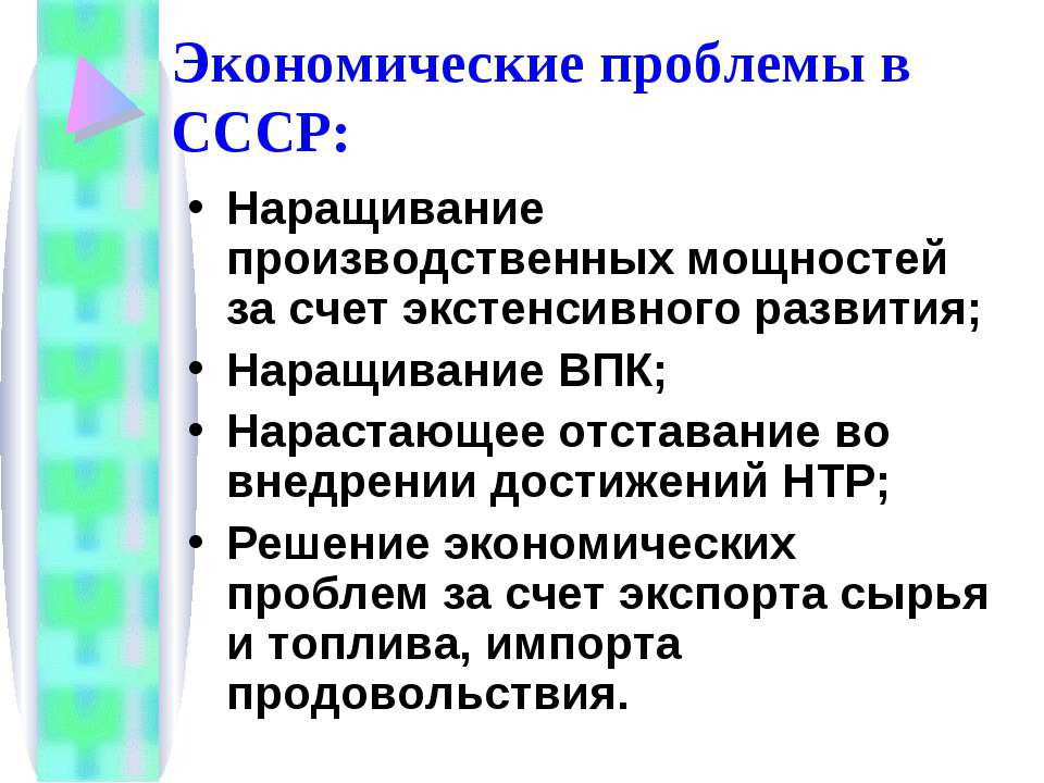 Экономические проблемы в СССР: Наращивание производственных мощностей за счет...