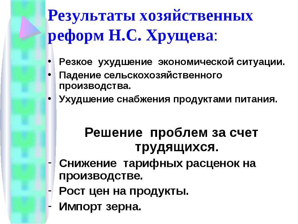 Результаты хозяйственных реформ Н.С. Хрущева: Резкое ухудшение экономической ...