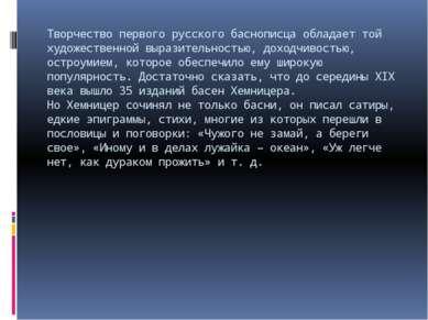 Творчество первого русского баснописца обладает той художественной выразитель...