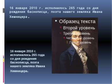 16 января 2010 г. исполнилось 265 года со дня рождения баснописца, поэта наше...
