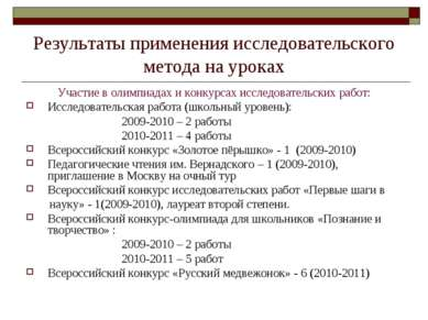 Результаты применения исследовательского метода на уроках Участие в олимпиада...