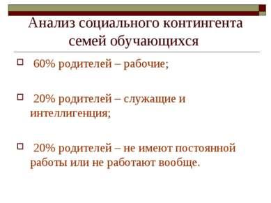 Анализ социального контингента семей обучающихся 60% родителей – рабочие; 20%...