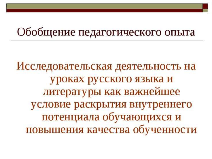 Обобщение педагогического опыта Исследовательская деятельность на уроках русс...