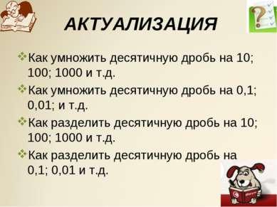 АКТУАЛИЗАЦИЯ Как умножить десятичную дробь на 10; 100; 1000 и т.д. Как умножи...
