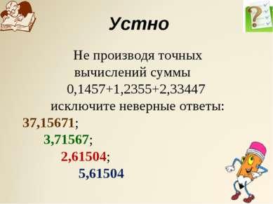 Устно Не производя точных вычислений суммы 0,1457+1,2355+2,33447 исключите не...
