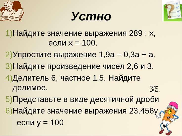 Устно Найдите значение выражения 289 : х, если х = 100. Упростите выражение 1...