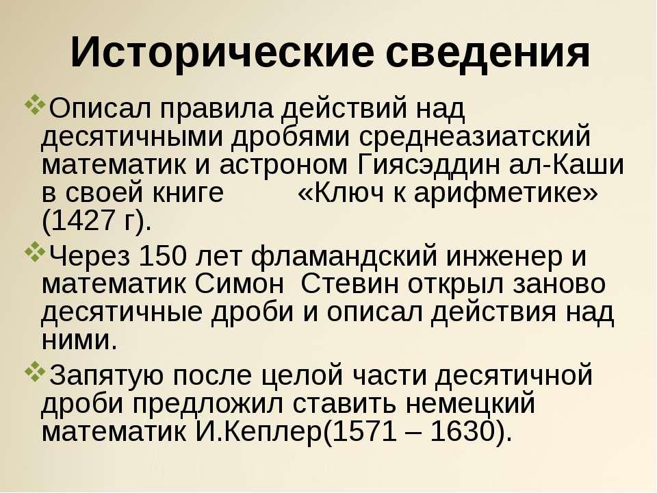 Исторические сведения Описал правила действий над десятичными дробями среднеа...