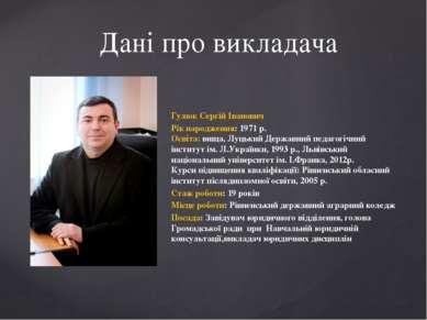 Гулюк Сергій Іванович Рік народження: 1971 р. Освіта: вища, Луцький Державний...