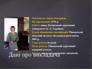 Матковська Ірина Дмитрівна Рік народження: 1976 р. Освіта: вища, Волинський д...