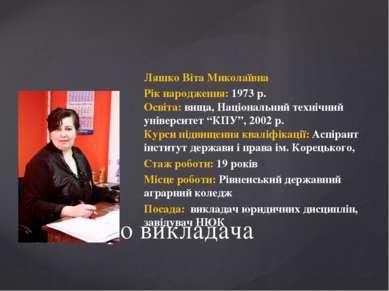 Ляшко Віта Миколаївна Рік народження: 1973 р. Освіта: вища, Національний техн...