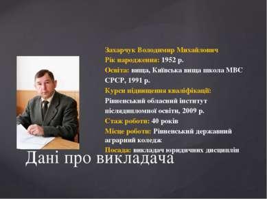 Захарчук Володимир Михайлович Рік народження: 1952 р. Освіта: вища, Київська ...