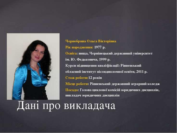 Чорнобрива Ольга Вікторівна Рік народження: 1977 р. Освіта: вища, Чернівецьки...