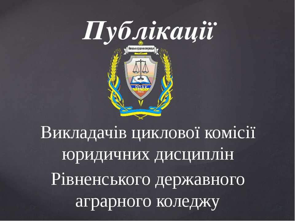 Викладачів циклової комісії юридичних дисциплін Рівненського державного аграр...