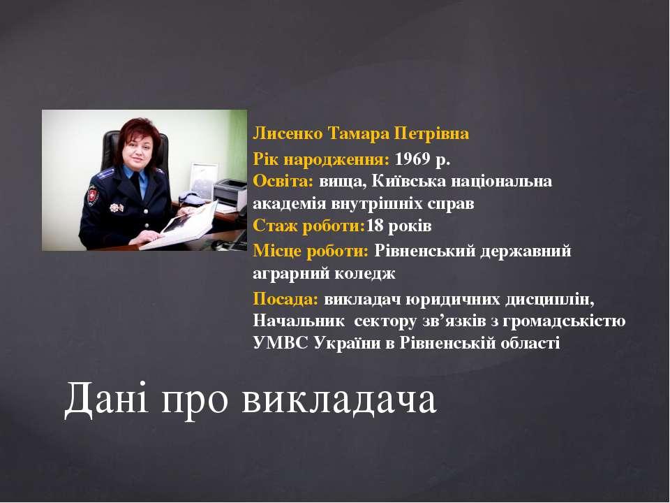 Лисенко Тамара Петрівна Рік народження: 1969 р. Освіта: вища, Київська націон...