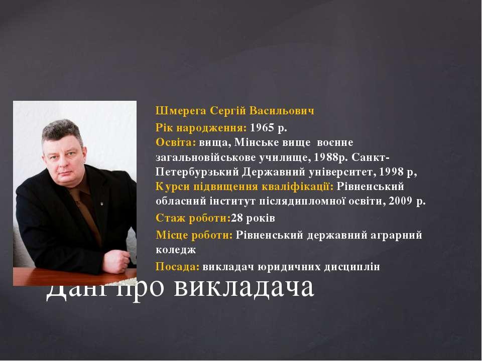 Шмерега Сергій Васильович Рік народження: 1965 р. Освіта: вища, Мінське вище ...
