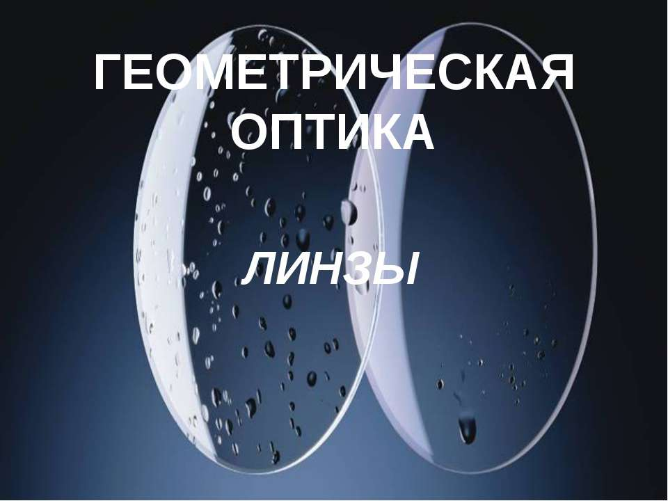 ГЕОМЕТРИЧЕСКАЯ ОПТИКА ЛИНЗЫ