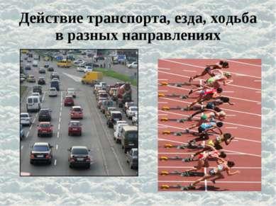 Действие транспорта, езда, ходьба в разных направлениях