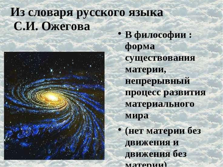 Из словаря русского языка С.И. Ожегова В философии : форма существования мате...